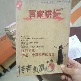 解读历史 百家讲坛  杂志  2006 10-12期合订