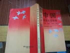 中国国情教育纲要