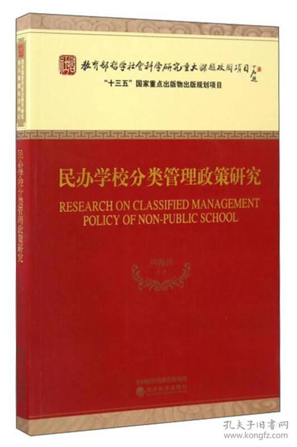 9787514176377民办学校分类管理政策研究