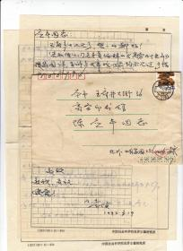 戴孝侯(1901—2002,商务印书馆前辈、我国出版界最高寿的老人)信札一通两页,带封