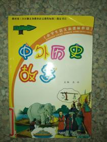 正版图书中外神话故事 孟冰主编 中国书籍出版社9787506815871