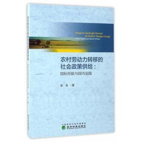 农村劳动力转移的社会政策供给:国际经验与国内实践
