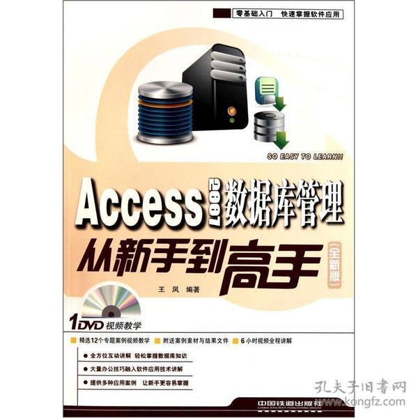 Access2007数据库管理从新手到高手(全新版)