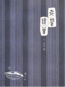 《老饕续笔》(三联书店)