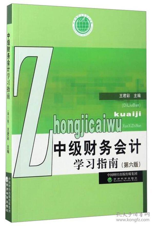 9787514178241中级财务会计学习指南(第6版)