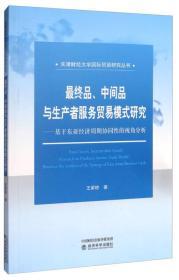 最终品中间品与生产者服务贸易模式研究
