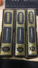 四部丛刊续编73.76.77:茗斋集附明诗1.4.5  函套破损