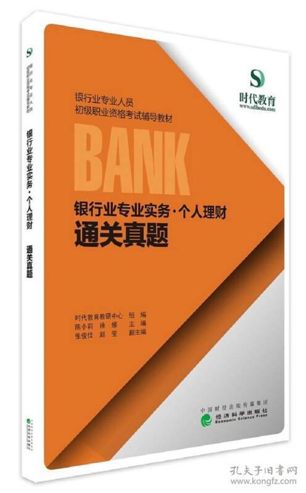 9787514179804银行业专业实务*个人理财通关正题