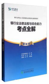 9787514179798银行业法律法规与综合能力:考点全解