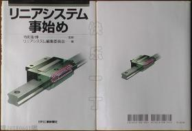 日本原版书籍-リニァッステム事始め