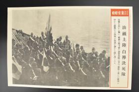 侵华史料《日军敢死队登陆汕头》 东京日日新闻社 写真特报  黑白老照片一张  1939年6月28日 日军副田部队的敢死队员即将登陆汕头 右侧有事件详细说明 印刷品 单面