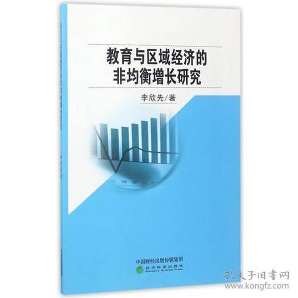 9787514180077教育与区域经济的非均衡增长研究