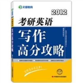 考研英语写作高分攻略