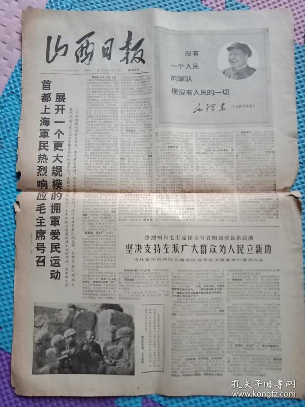 【山西日报】1967年年8月29日