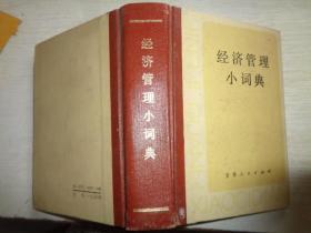 经济管理小词典