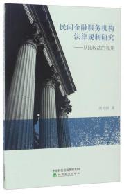 民间金融服务机构法律规制研究——从比较法的视角