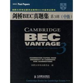 剑桥BEC真题集第3辑(中级)