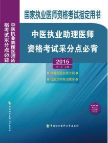 国家执业医师资格考试指定用书:中医执业助理医师资格考试采分点必背(2015)