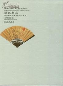 清风徐来---故宫博物院藏清代宫廷成扇【精装】