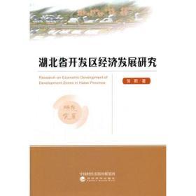 湖北省开发区经济发展研究