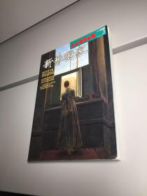 新艺术家(杂志)2004.5 3(全铜版 彩印 图文并茂)9品++++ 自然旧 实图拍摄 收藏佳品
