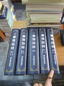 尔雅诂林(全五册)16开精装1版1印