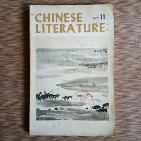 CHINESE LITERATURE(中国文学 英文月刊)1979年第11期