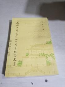 圆瑛大师圆寂四十周年纪念文集