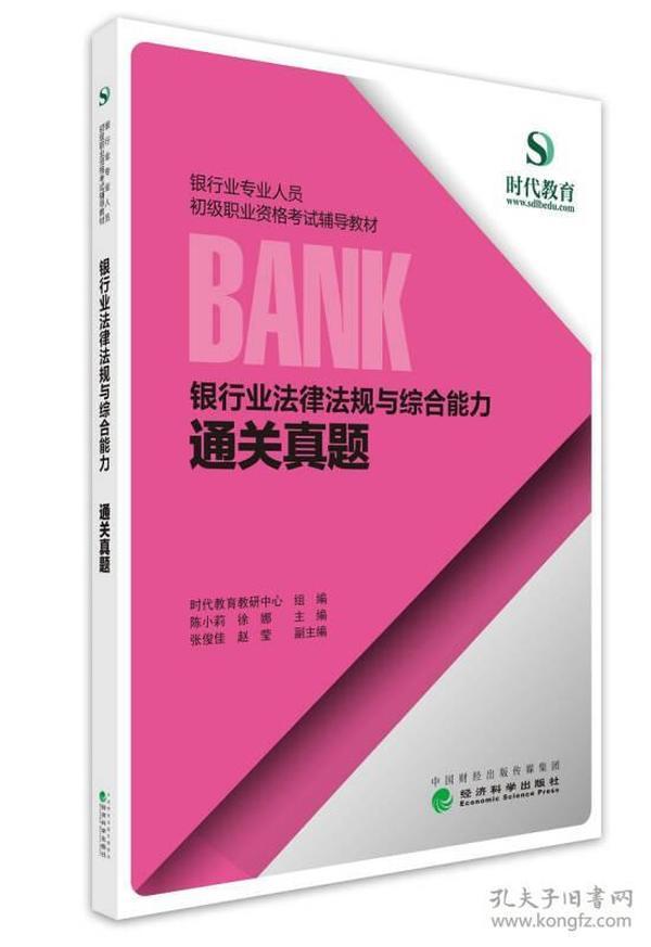 9787514179569银行业法律法规与综合能力:通关真题