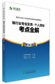 9787514179583银行业专业实务:个人理财:考点全解