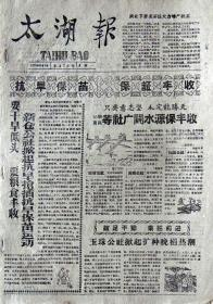2570太湖报19590803第476号