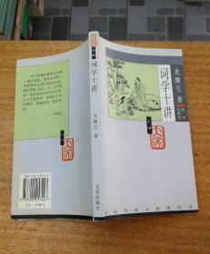 词学十讲(大家小书)