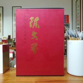中国当代名家画集:陈文芬