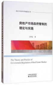 房地产市场政府管制的理论与实践