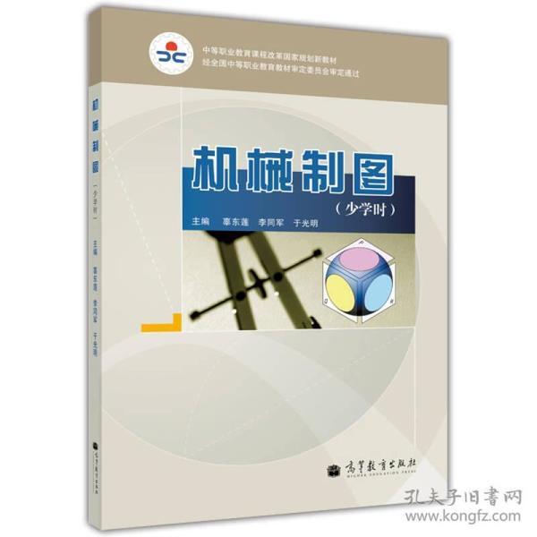 中等职业教育课程改革国家规划新教材:机械制图(少学时)