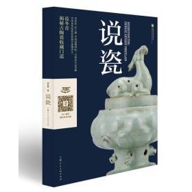 """说瓷:汝窑发现者范冬青著 揭秘古陶瓷收藏""""门道"""""""