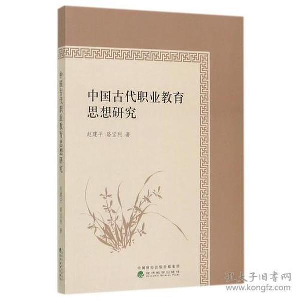 9787514180862中国古代职业教育思想研究