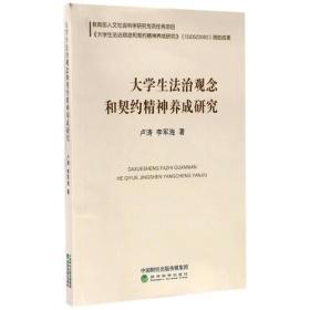 9787514181081大学生法治观念和契约精神养成研究 卢涛 李军海