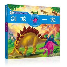 我可爱的恐龙伙伴系列-剑龙一家