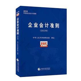 企業會計準則(2018年版)