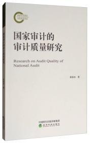 国家审计的审计质量研究