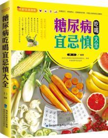 大彩生活读库:糖尿病吃喝宜忌慎大全(彩图版)
