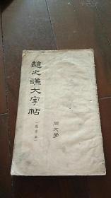 赵之谦大字帖(选字本)【1965年,3月一版一印】