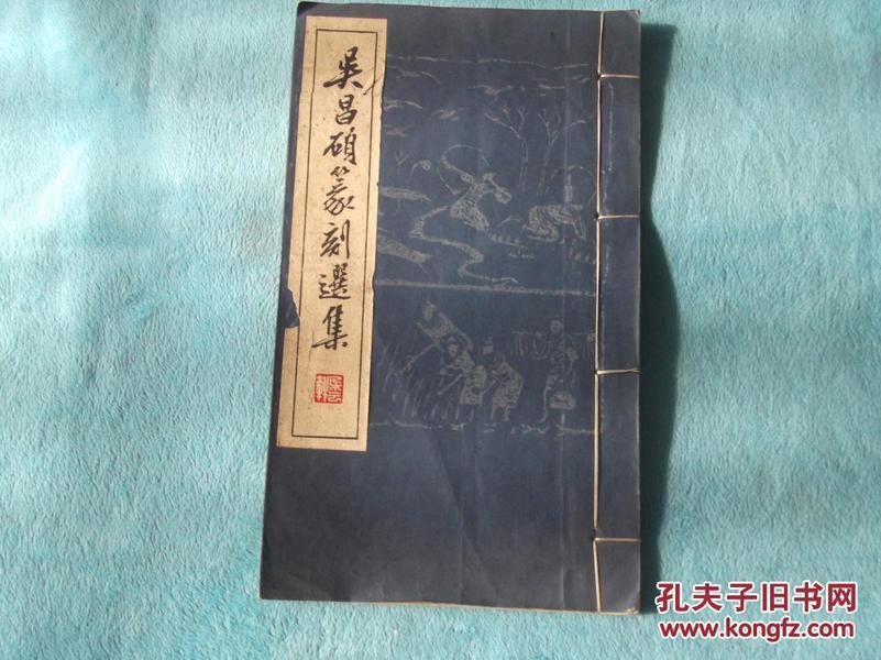 65年:吴昌硕篆刻选集