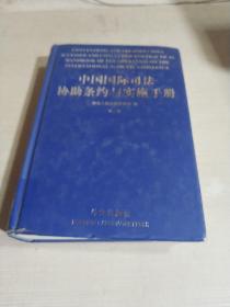 中国国际司法协助条约与实施手册 第二卷