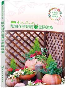园艺花卉栽培养护丛书--阳台花卉培育与庭院绿植