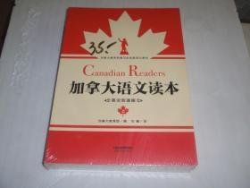 加拿大语文读本 上下  (英汉双语版)