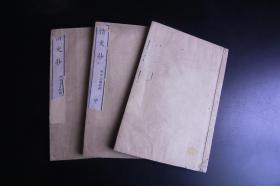 1879年  和刻本《情史抄》三卷三册全