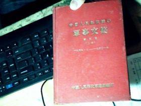 中国人民解放军战争 军事文集 第五集 上册   八五品稍弱          1f