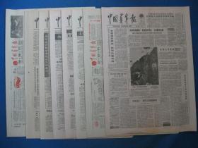 中国青年报1986年11月1日2日4日5日6日7日8日9日报纸